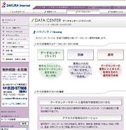さくらインターネットサービスサイト